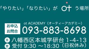 tel:093-883-8698(10:10~19:00)