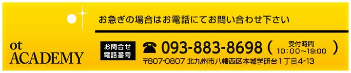 お急ぎの場合はお電話ください。Tel:093-883-8698